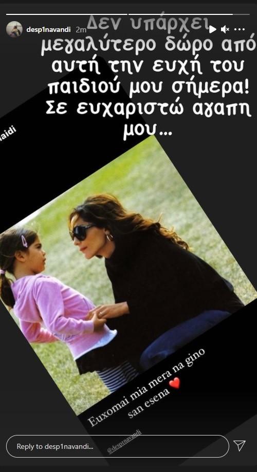 Η ανάρτηση της Βανδή για την κόρη της Μελίνα