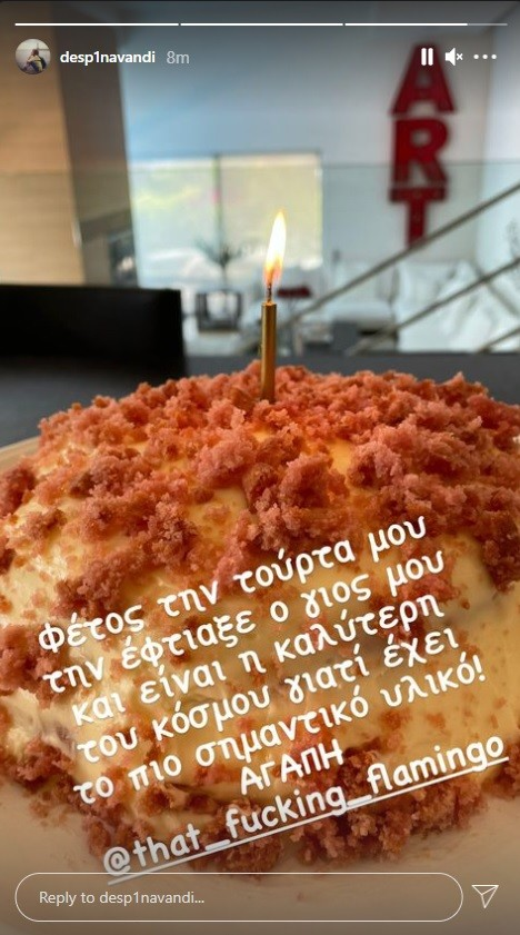 Η τούρτα της Δέσποινας Βανδή - Της την έφτιαξε ο γιος της, Γιώργος Νικολαΐδης