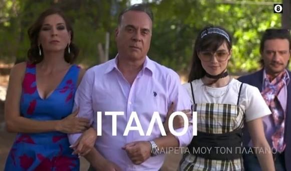 Φώτης Σεργουλόπουλος Χαιρέτα μου τον Πλάτανο