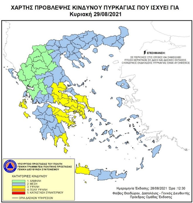 Χάρτης Γενικής Γραμματείας Πολιτικής Προστασίας