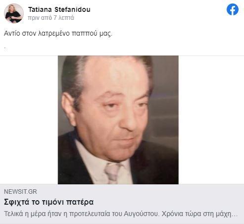 πέθανε ο πατερας του ευαγγελάτου πενθος στεφανιδου