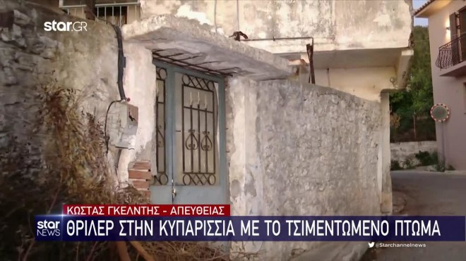 Το σπίτι όπου εντοπίστηκε το τσιμεντωμένο πτώμα στην Κυπαρισσία