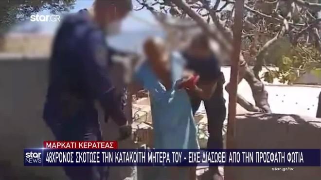 Η διάσωση της ηλικιωμένης από αστυνομικούς, όταν οιφλόγες έφτασαν επικίνδυνα στο σπίτι της στην Κερατέα