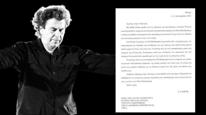 Η επιστολή που απέστειλε ο Σεργκέι Λαβρόφ στον Νίκο Δένδια για τον θάνατο του Μίκη Θεοδωράκη