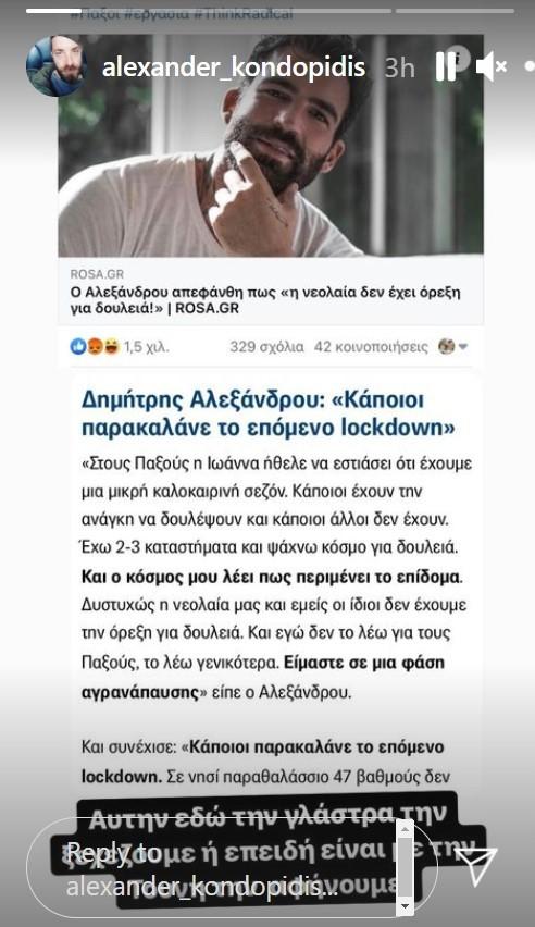 κοντοπίδης αλεξανδρου