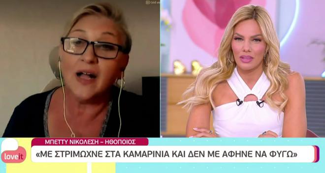 Μπέττυ Νικολέση Ιωάννα Μαλέσκου