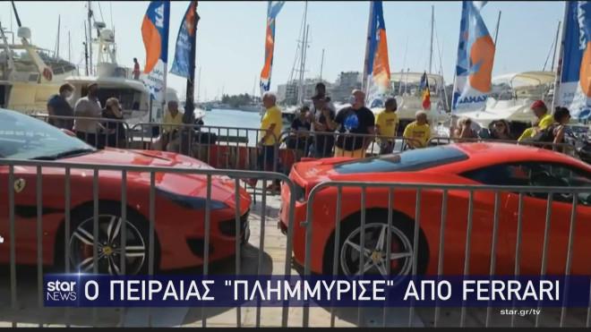 Πειραιάς Ferrari