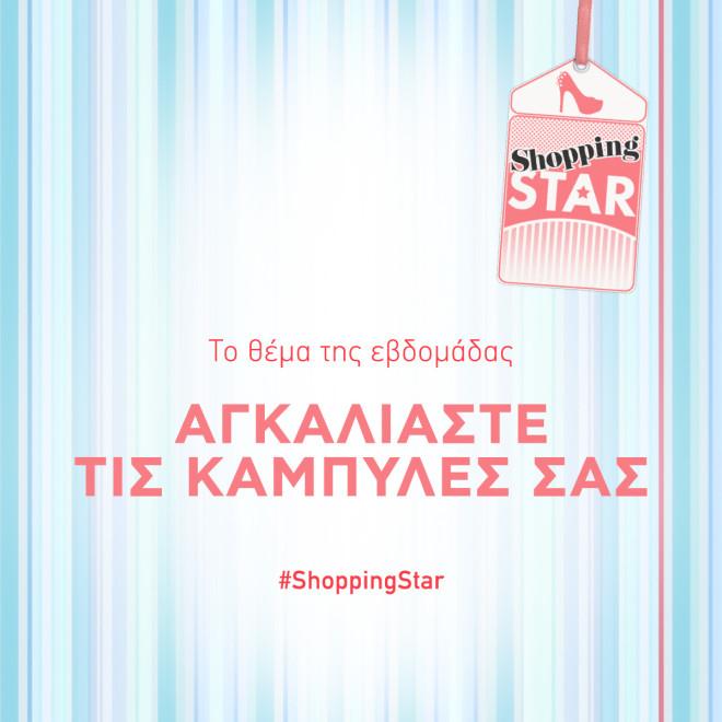 Shopping Star: Θέμα της Εβδομάδας