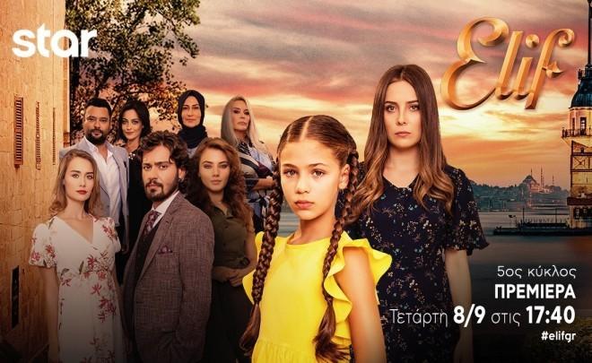 Η διαφημιστική φωτογραφία για τον 5ο κύκλος της Elif