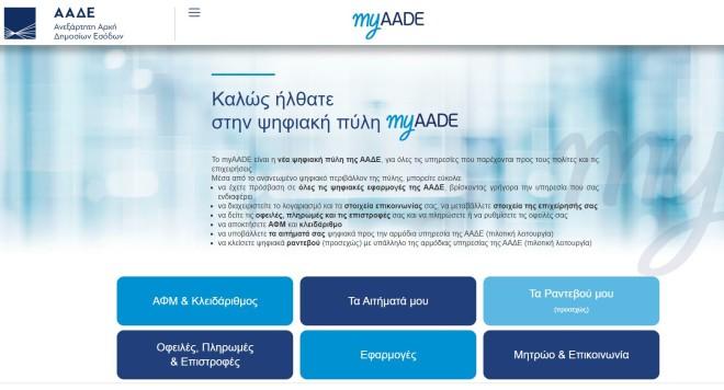 myAADE