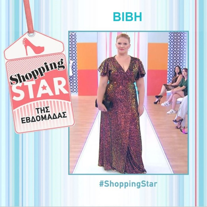 shopping star νέο θέμα