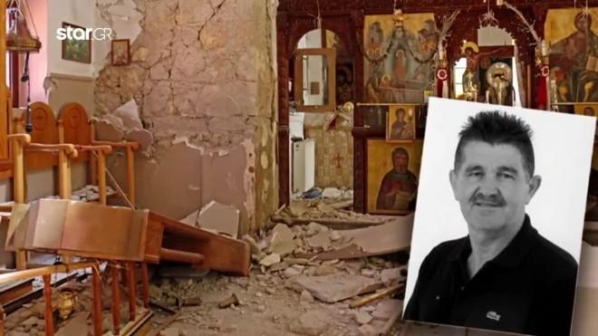Ο άτυχος 65χρονος που έχασε τη ζωή του όταν κατέρρευσε η εκκλησία από τον σεισμό στο Αρκαλοχώρι