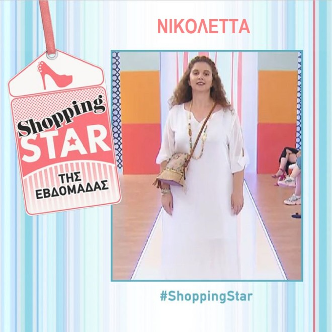shopping star νικήτρια