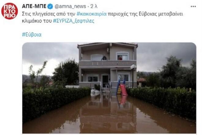 ΣΥΡΙΖΑ - ΑΠΕ-ΜΠΕ