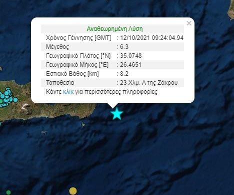 σεισμός τώρα Κρήτη