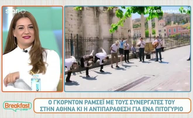 Ελίνα Παπίλα Gordon Ramsay