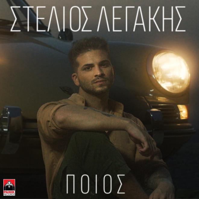 Στέλιος Λεγάκης