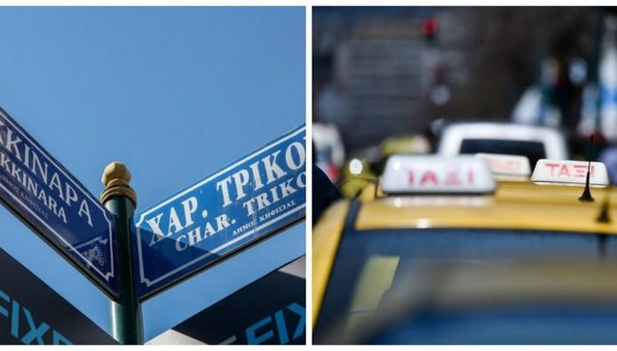 Μια ανάσα απο τον taxi-killer η αστυνομία