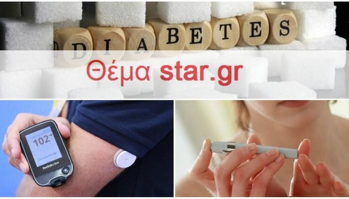 ΧΑΜΟΓΕΛΑ για τους διαβητικούς-Πλέον δεν θα χρειάζεται να τρυπούν το δάχτυλό τους με βελόνα