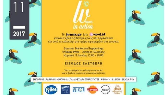 Το 6ο Women in Action Summer Market δίνει ραντεβού στην παραλία