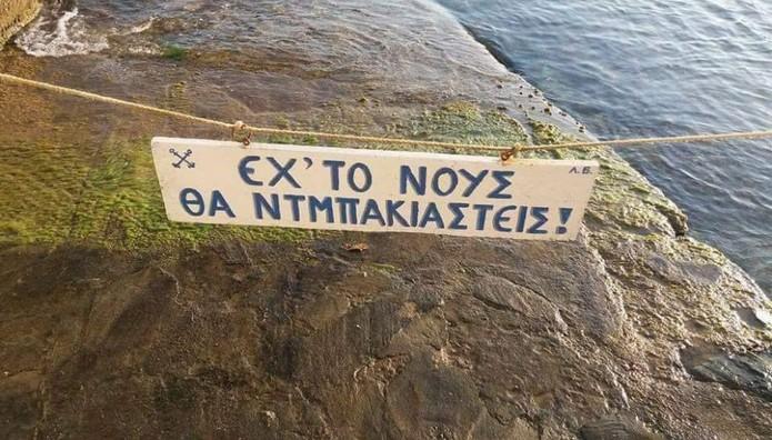 H επική προειδοποίηση σε παραλία του Πηλίου που έγινε VIRAL: Εχ' το νους!