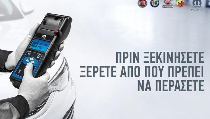 Δωρεάν καλοκαιρινός έλεγχος για  Fiat, Alfa Romeo και Abarth