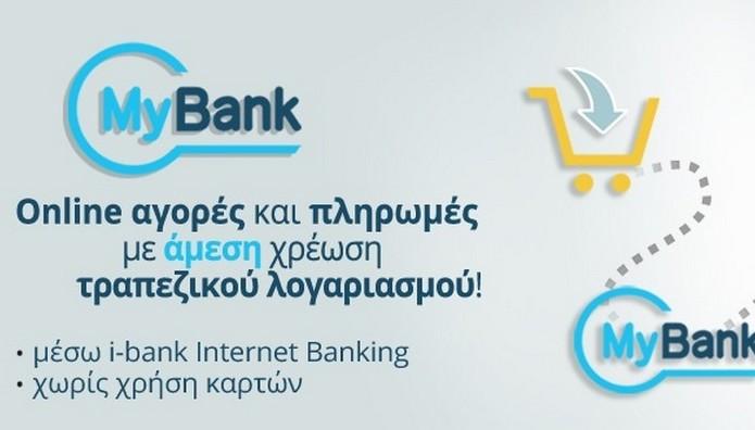 "Mεγάλη αύξηση το 2017 στη χρήση του ""MyBank"" στην Ελλάδα"