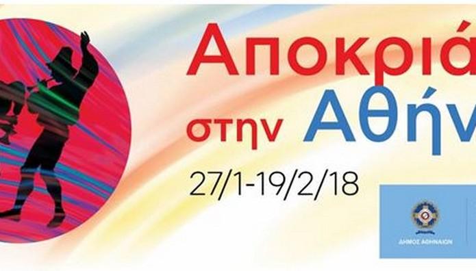 H ελληνική αποκριάτικη παράδοση  στην Πλατεία Συντάγματος