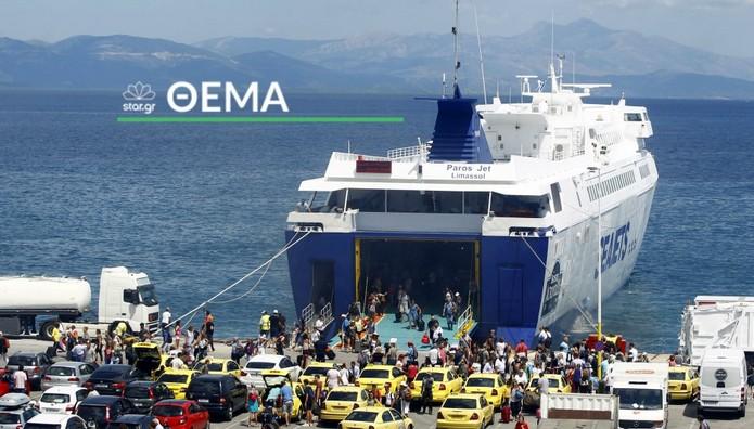 Επιδότηση εισιτηρίων πλοίων για νησιά