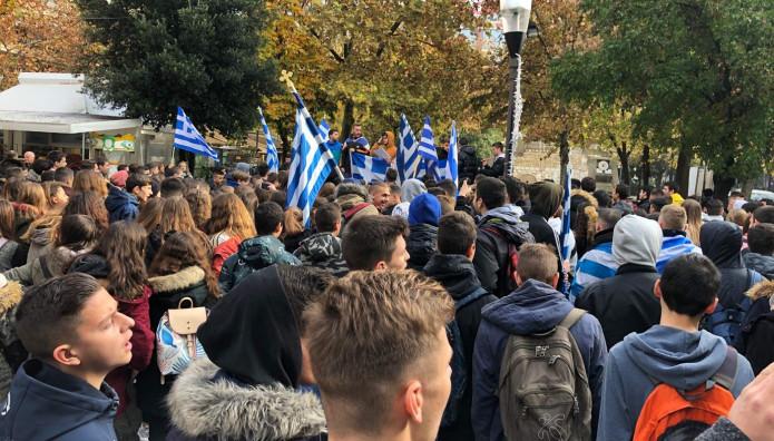 Διαμαρτυρία μαθητών στη Λάρισα για τη Μακεδονία