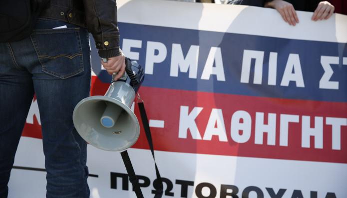 Διαμαρτυρία Έξω Από Το Υπουργείο Παιδείας