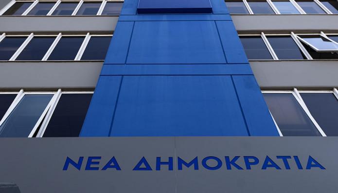 Τα γραφεία της Νέας Δημοκρατίας στην οδό Πειραιώς