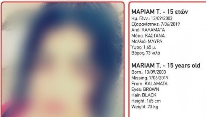 η 15χρονη που εξαφανίστηκε από Καλαμάτα