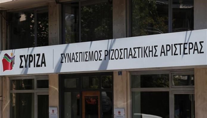ΣΥΡΙΖΑ γραφεία