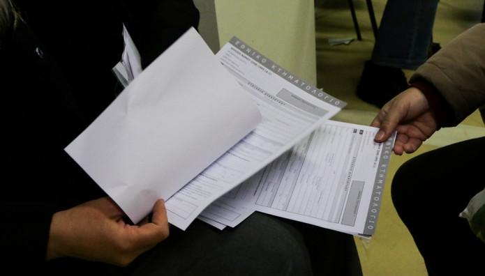 Χαρτιά Κτηματολογίου
