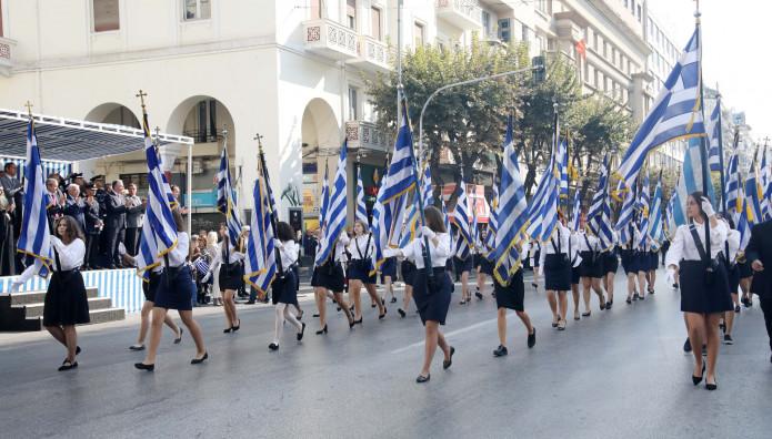 μαθητική παρέλαση Θεσσαλονίκη