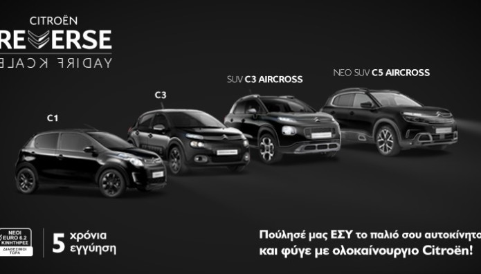 Reverse Black Friday by CITROËN