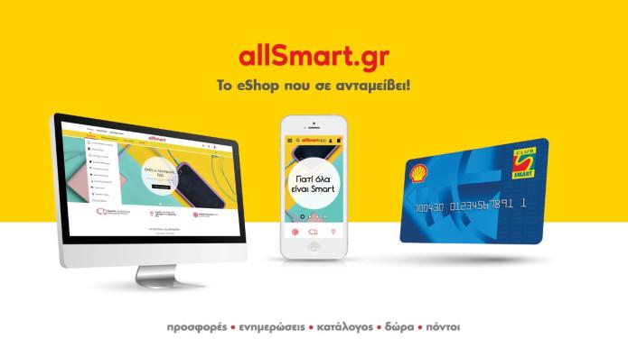 SmartClub πρατήρια  Shell