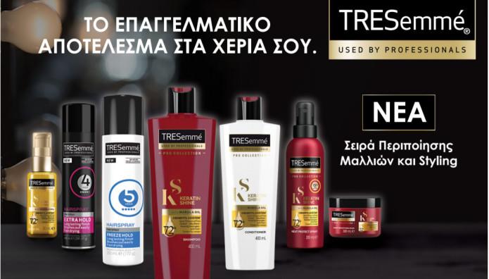 νέα σειρά περιποίησης μαλλιών και styling TRESemmé