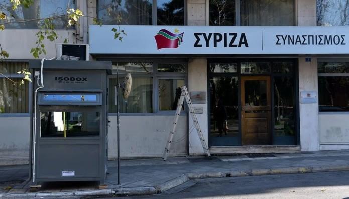 Τα γραφεία του ΣΥΡΙΖΑ