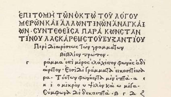 το πρώτο ελληνικό βιβλίο:  η Ἐπιτομὴ του Κωνσταντίνου Λάσκαρι