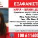 Η Μαρία Ιωάννα Δεληγιάννη