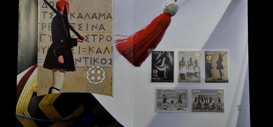 Εύζωνες σειρά γραμματοσήμων