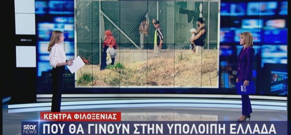Αποτέλεσμα εικόνας για :Όχι σε νέο κέντρο φιλοξενίας μεταναστών θηβα\